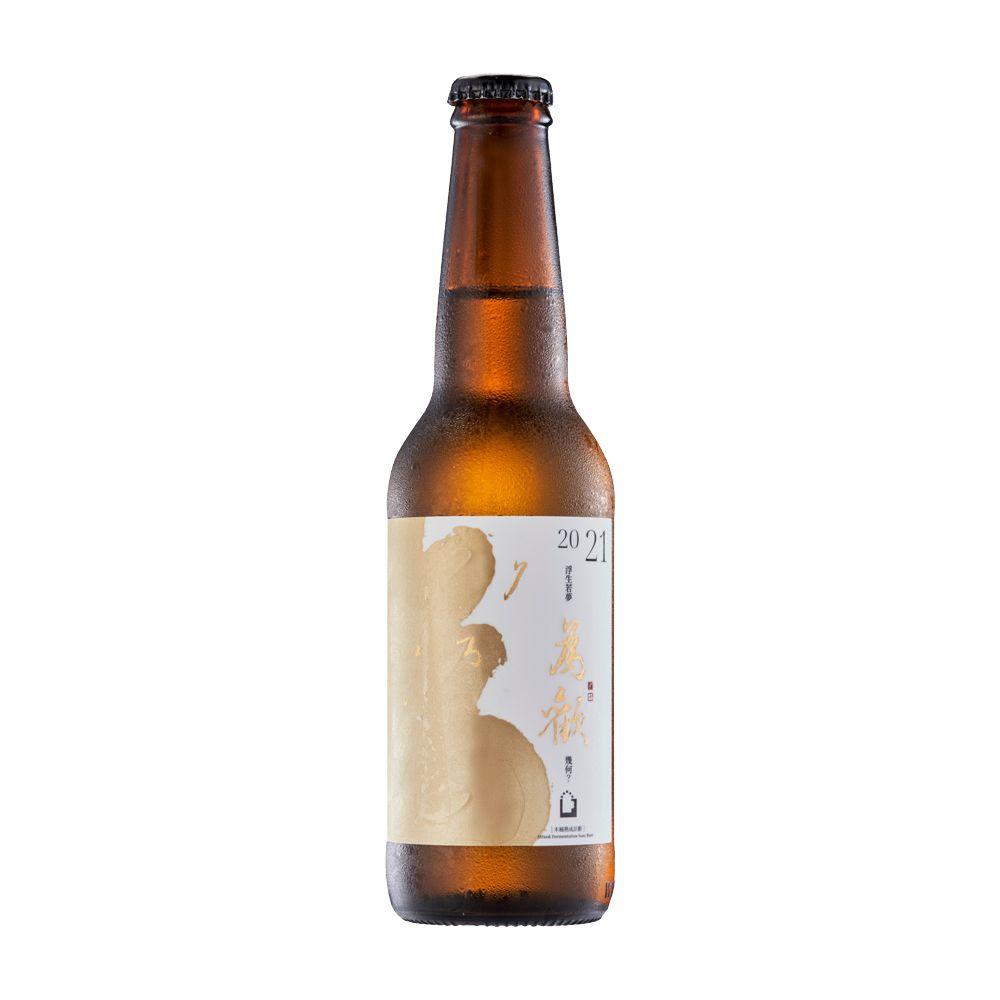 台灣啤酒頭—2021年度限定為歡啤酒
