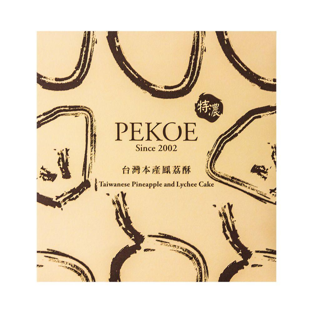 PEKOE點心坊—台灣本產鳳荔酥禮盒