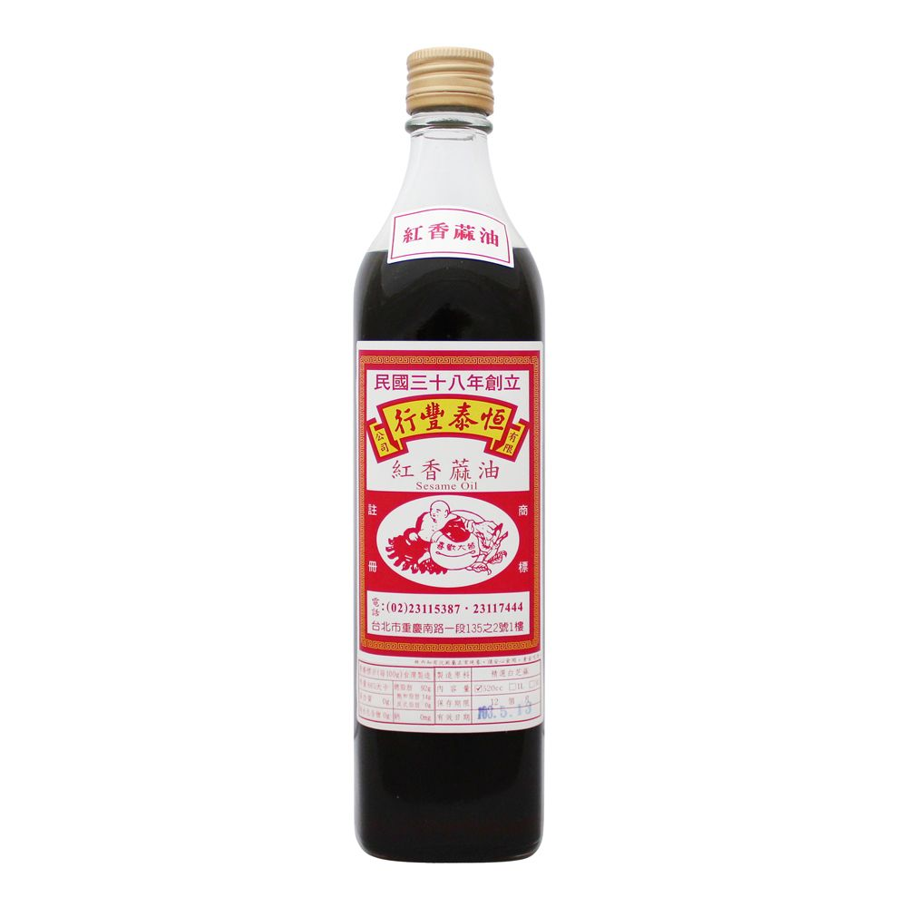 台灣恆泰豐行—紅香麻油(保存期限:2021.9.10)
