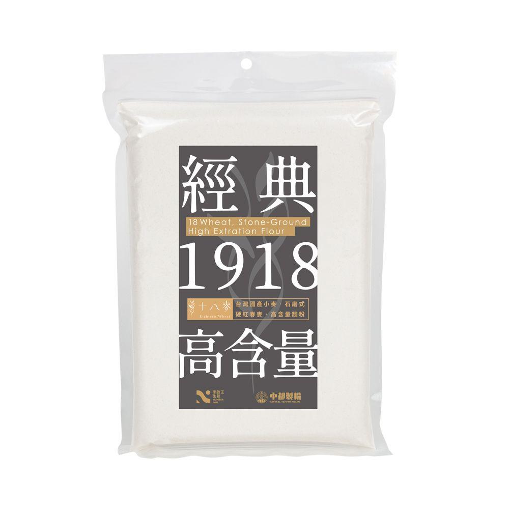 台灣十八麥—國產小麥麵粉(中高筋)