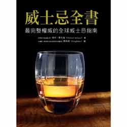 《威士忌全書》