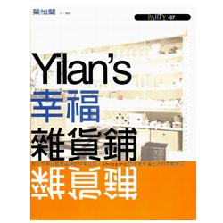 Yilan著作-《Yilan's 幸福雜貨鋪》(已絕版)