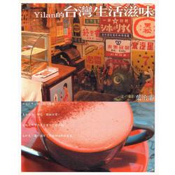 Yilan著作-《台灣生活滋味》