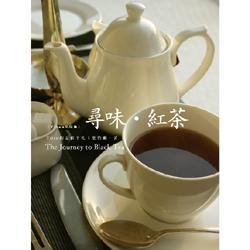 Yilan著作-《尋味.紅茶》2009全新修訂版