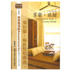 Yilan著作-《享樂.旅館》2009全新修訂版