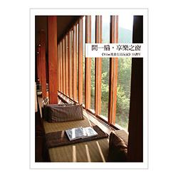 10週年紀念專刊-《開一扇,享樂之窗》