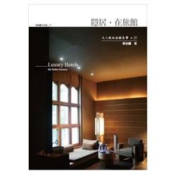 Yilan著作-《隱居•在旅館》