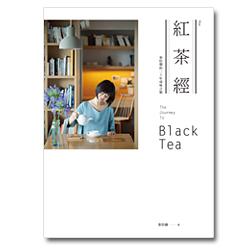 Yilan著作—《紅茶經》