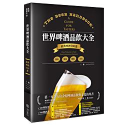 《世界啤酒品飲大全》