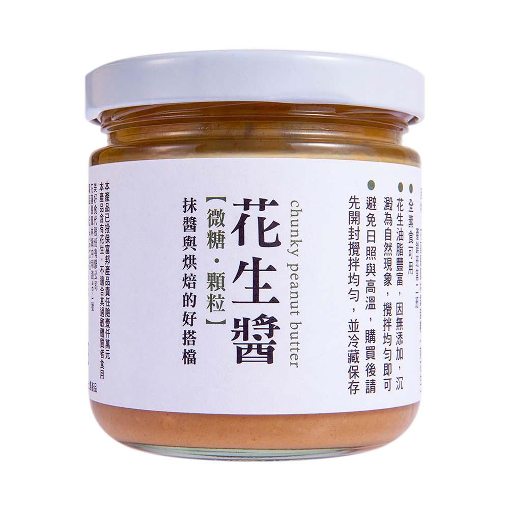台灣美好花生—台九號花生醬(微糖.顆粒)