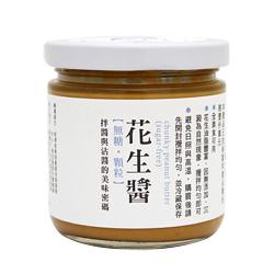 台灣美好花生—台九號花生醬(無糖.顆粒)
