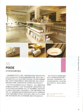 2013/12 Shopping Design 設計採買誌