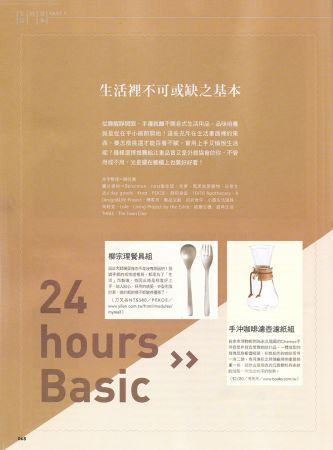 2016/03 Shopping Design雜誌