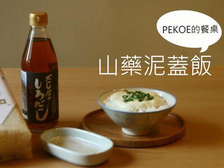 【食譜】享受吧!元氣山藥泥蓋飯!