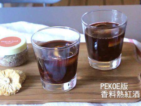 【食譜】溫暖歡愉的節慶熱飲,香料熱紅酒!