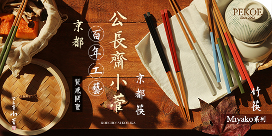 京都百年工藝公長齋小菅竹筷