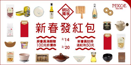 新春網站購物優惠