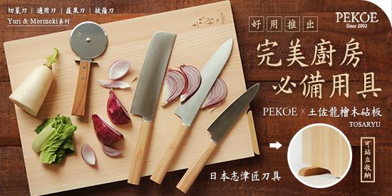 日本土佐檜砧板&志津匠刀具,好用推出!