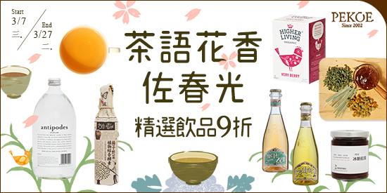 春日舒心飲品9折!