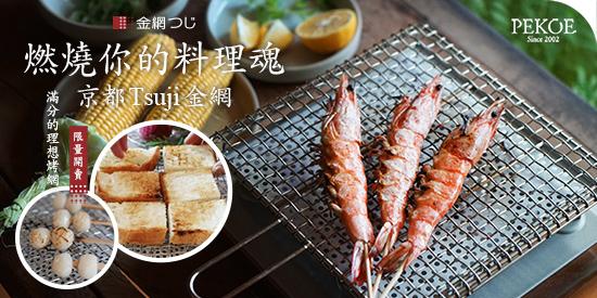來自京都的完美烤網,限量開賣!