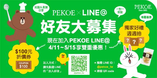 現在加入PEKOE LINE@享雙重優惠!