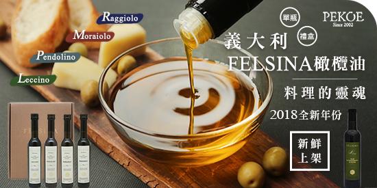 2018全新年份義大利FELSINA橄欖油
