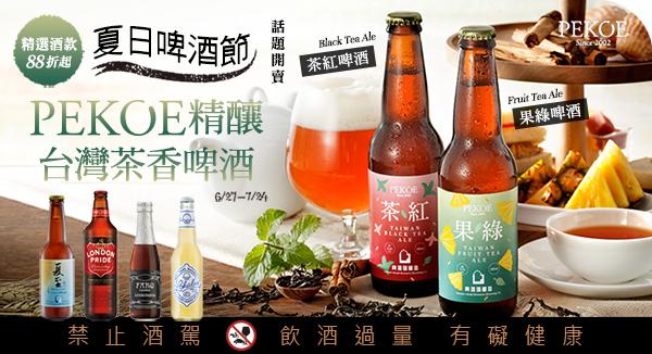 PEKOE X 啤酒頭 台灣茶香啤酒