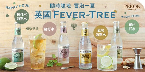英國Fever Tree通寧水