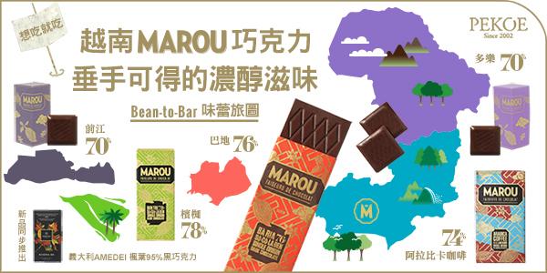 越南Bean-to-Bar巧克力品牌「MAROU」,全新登場!