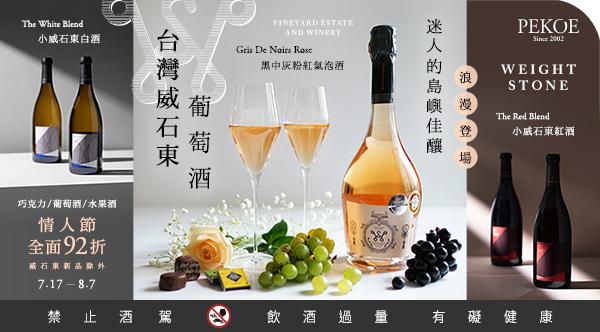 迷人的島嶼珍釀,威石東葡萄酒限量開賣!