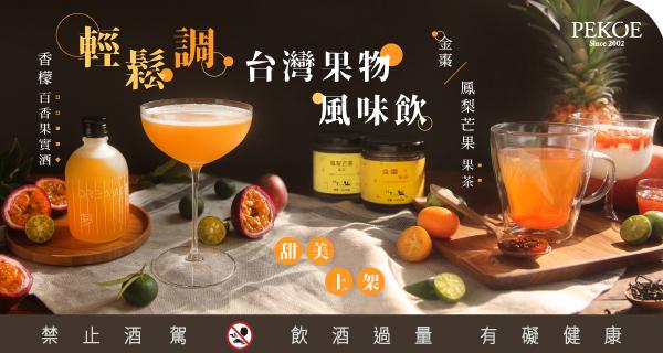 台灣果物風味飲,甜美上架!