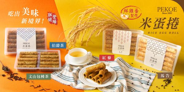 吃出美味新境界,PEKOE米蛋捲酥脆登場!