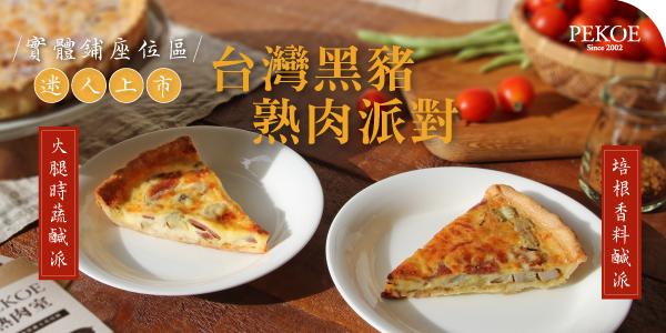 實體鋪新菜單,台灣黑豬熟肉入鹹派!