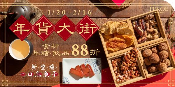 PEKOE年貨大街,精選好食飲品88折!