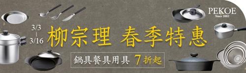 3/3~3/16柳宗理春季特惠7折起!