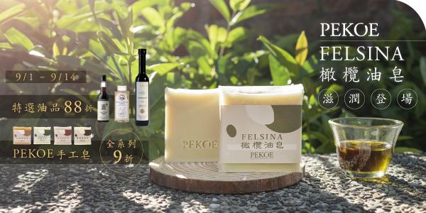 Felsina橄欖油皂新登場,手工皂全系列9折!